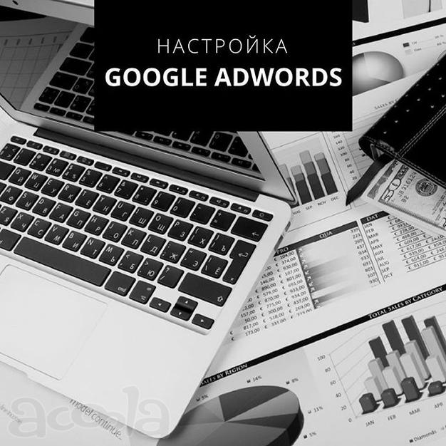 Контекстная реклама в Google Adwords настройка